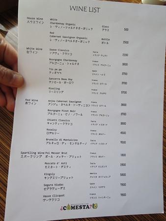 Mexican Dining & Bar COMESTA(コメスタ) ワインリスト