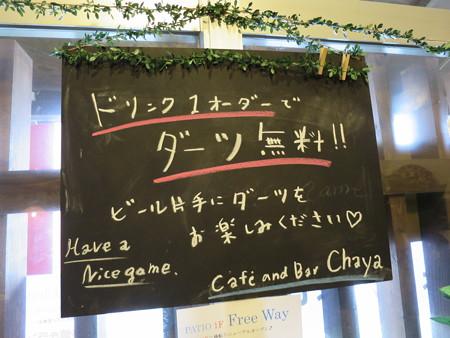 Cafe and Bar Chaya ダーツについて