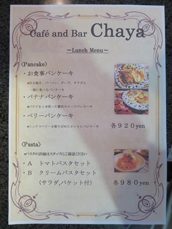 Cafe and Bar Chaya ランチメニュー1