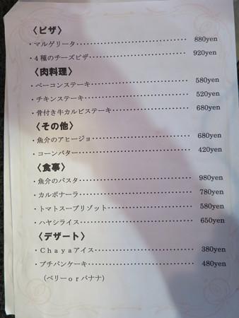 Cafe and Bar Chaya グランドメニュー2