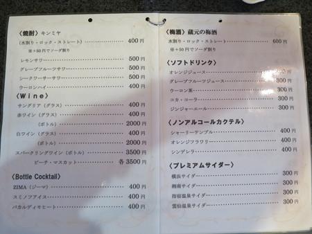 Cafe and Bar Chaya ドリンクメニュー2