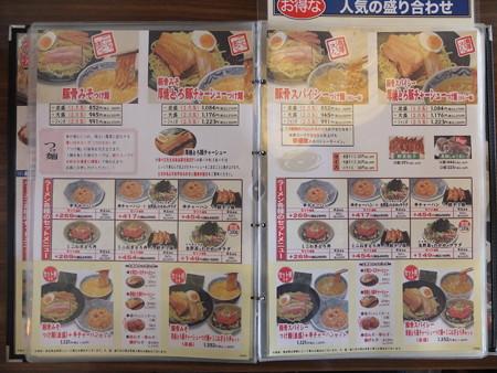 よしきゅう膳 新井ハイウェイオアシス店 旧メニュー4