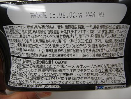東洋水産 マルちゃん やみつき屋 汁なし担々麺 原料等