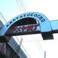 Photos: アメヤ横丁入り口