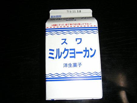 ミルクヨーカンのパッケージ