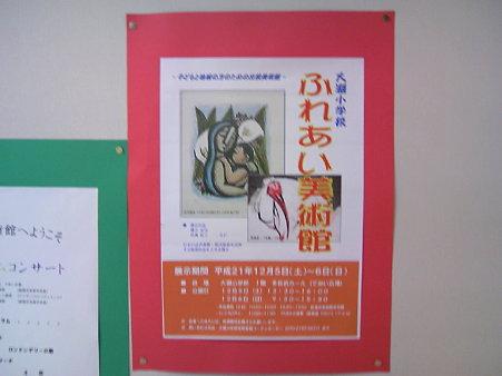 ふれあい美術館のポスター