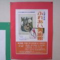 写真: ふれあい美術館のポスター