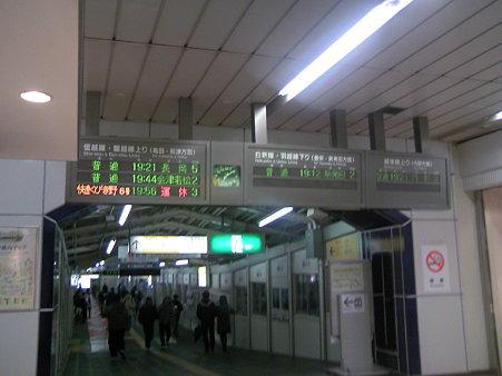新潟駅の発車情報20100204