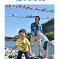 Photos: 楽しい川遊び♪