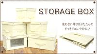 通気性の良い不織布の収納ボックス ストレージBOX