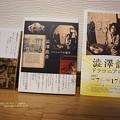 写真: 澁澤龍?ドラコニアの地平(世田谷文学館12月17日まで