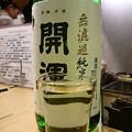 Photos: 【日本酒:静岡】 開運 無濾過純米生酒