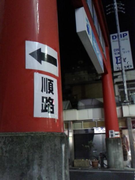 勝手に警察の判断で長田商店街の歩道が左側一方通行。帰路にない店死活問題やで、誰がお詣りの前に買い物するねん。