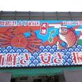 Photos: 鮮魚・丸富士食品