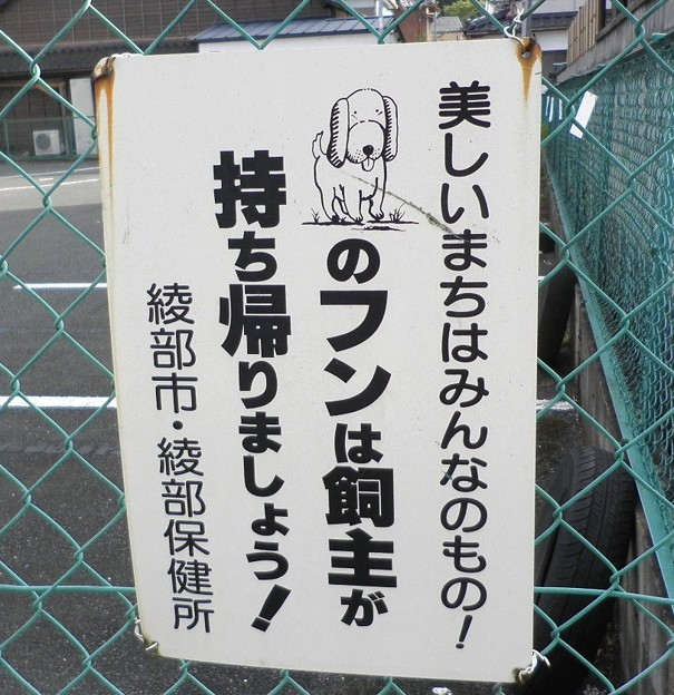 犬糞~綾部市