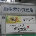 Photos: ルネッサ~ンス