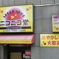 Photos: ニコヨン