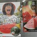 Photos: 誰何(すいか)する