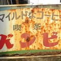 Photos: 喫茶バンビ