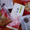 写真: 成田詣で土産