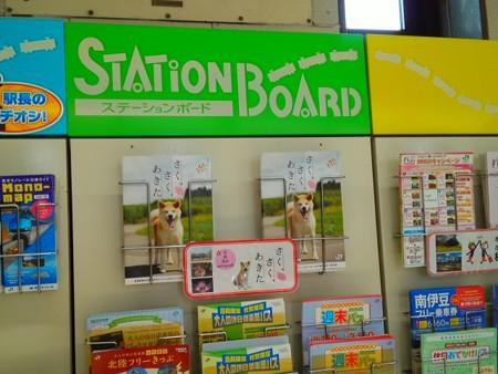 駅ナカスタンド さく、さく、あきた