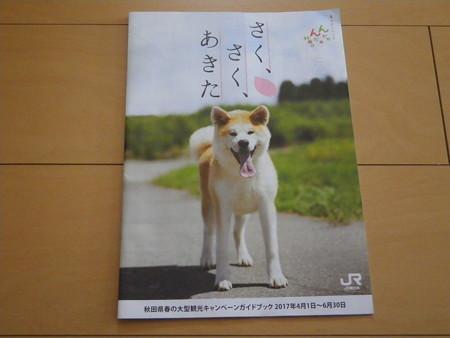 さく、さく、あきた 表紙 秋田犬