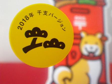 季節のポスト型はがき 松ロゴ