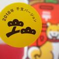 写真: 季節のポスト型はがき 松ロゴ