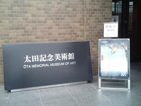 太田記念美術館入口