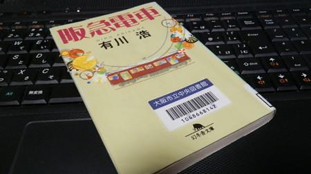 PA168469
