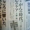 上野さん、広告出てますよ!