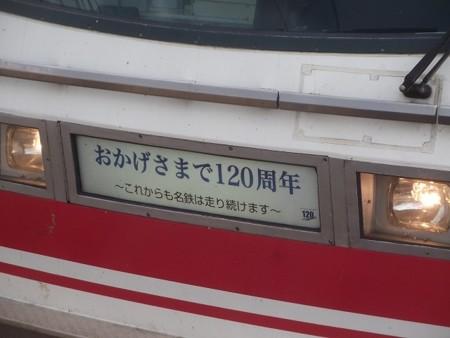 1014_120thHM