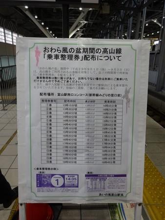 170903-整理券
