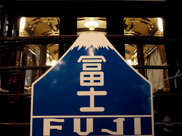 特別急行「富士」