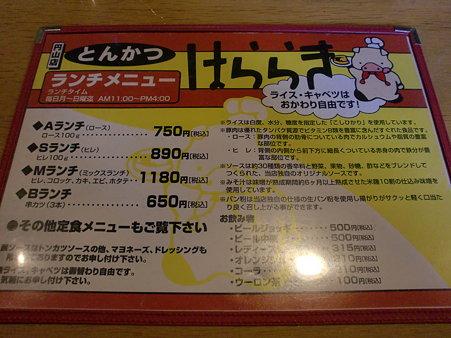とんかつはららき円山店 メニュー
