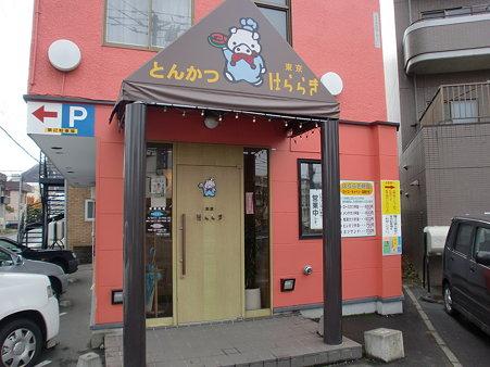 とんかつはららき円山店 外観
