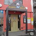 Photos: とんかつはららき円山店 外観