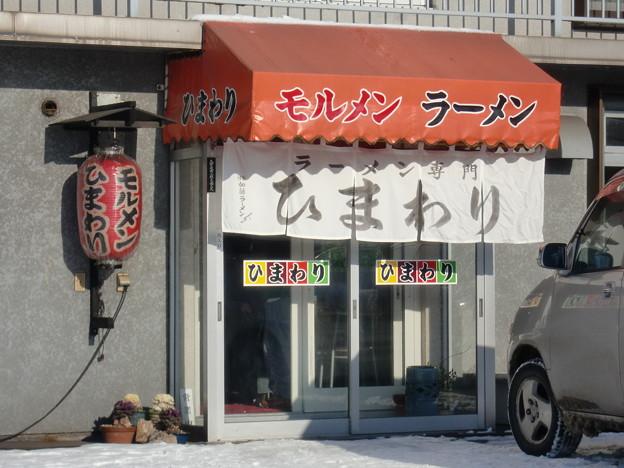 Photos: ラーメン専門ひまわり外観