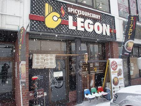 LEGON 外観