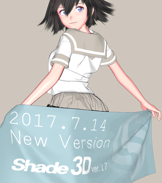 Shade3D ver.17発売