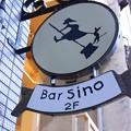 Photos: Bar Sino