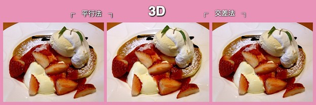 3D:デニーズのパンケーキ
