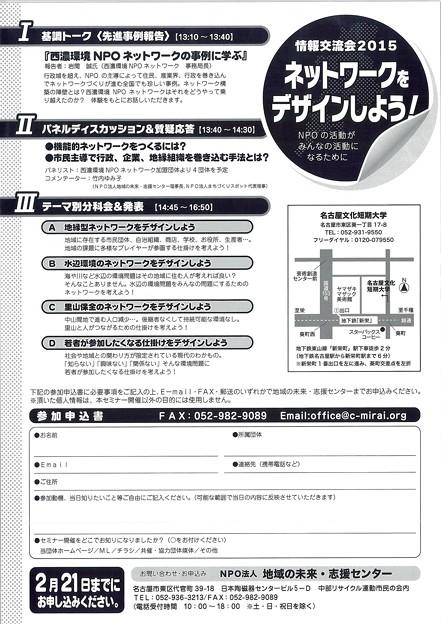 20150222 ネットワークをデザインしよう! (2)