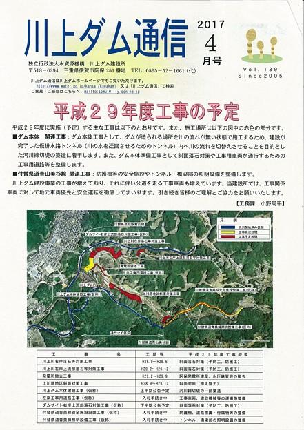 川上ダム通信1