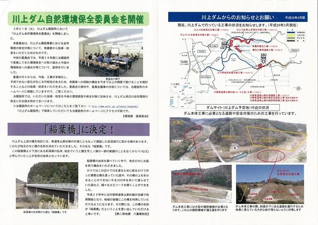 川上ダム通信2