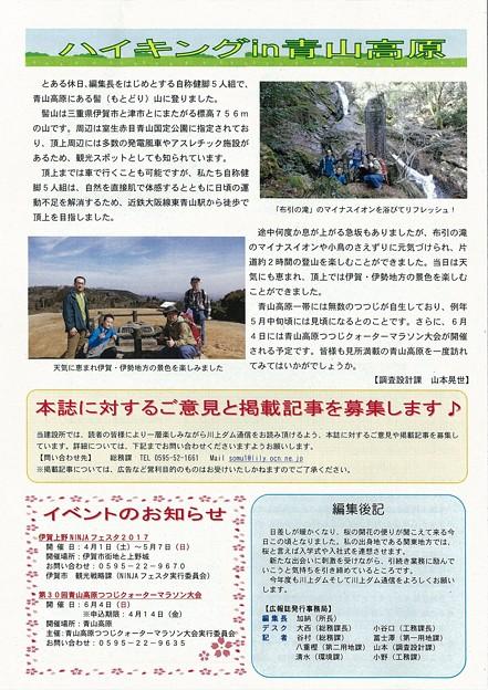 川上ダム通信4