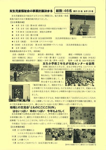 広報ともの平成29年5月15日号2