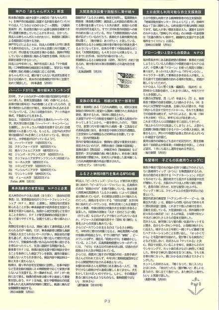 非営利法人ニュースvol53-3