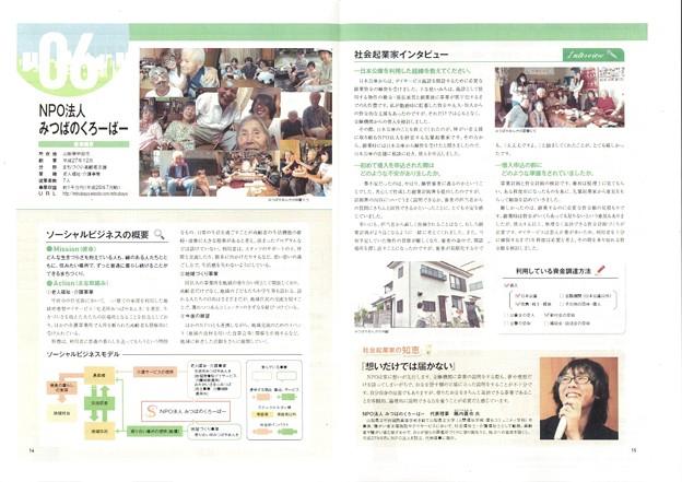 ソーシャルビジネス融資2