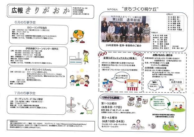 広報きりがおかNo288-2